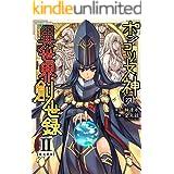 ポンコツ女神の異世界創世録2 (ヴァルキリーコミックス)