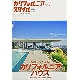 カリフォルニアスタイル Vol.4 (エイムック 3249)