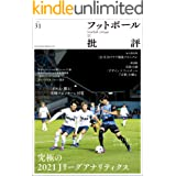 フットボール批評issue31 [雑誌]