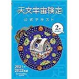 天文宇宙検定公式テキスト 2級 銀河博士 2021~2022年版