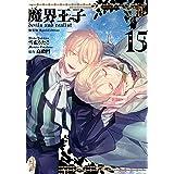 魔界王子devils and realist 15巻 特装版 (ZERO-SUMコミックス)