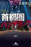 首都圏パンデミック (幻冬舎文庫)