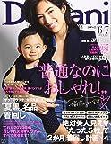 Domani(ドマーニ) 2020年 06 月号 [雑誌]