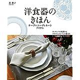 洋食器のきほん テーブルコーディネートアイテム:ヨーロッパの名窯からメイドインジャパンの器まで、上手な揃え方と食卓演出
