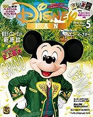 ディズニーファン 2020年 5月号 [雑誌] (DISNEY FAN)