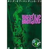KING OF BANDIT JING(3) (マガジンZコミックス)