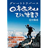 グレートトラバース 日本百名山ひと筆書き