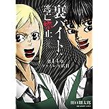 裏バイト:逃亡禁止【単話】(14) (裏少年サンデーコミックス)