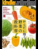 からだに効く 野菜の教科書