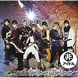 Believe×Believe (B 冒険盤)