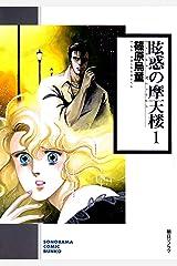 眩惑の摩天楼(1) (ソノラマコミック文庫) Kindle版