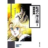 眩惑の摩天楼(1) (ソノラマコミック文庫)