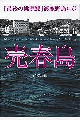 売春島「最後の桃源郷」渡鹿野島ルポ Kindle版
