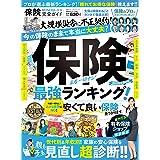 【完全ガイドシリーズ278】保険完全ガイド (100%ムックシリーズ)