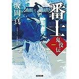 番士 鬼役伝 (光文社文庫 さ 26-42 光文社時代小説文庫)