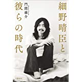 細野晴臣と彼らの時代 (文春e-book)