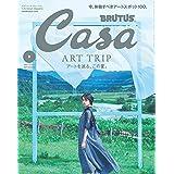 Casa BRUTUS(カーサ ブルータス) 2021年 9月号 [アートを巡る、この夏。/平手友梨奈]