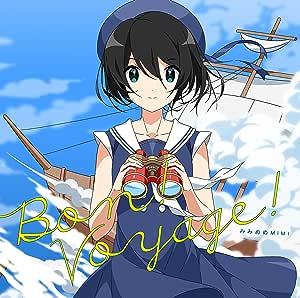 【メーカー特典あり】みみめめMIMI BEST ALBUM 〜Bon! Voyage!〜(「Bon! Voyage! MESSAGE DVD」付)
