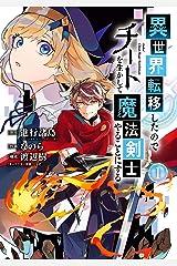 異世界転移したのでチートを生かして魔法剣士やることにする 1巻 (デジタル版ガンガンコミックスUP!) Kindle版