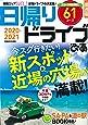 日帰りドライブぴあ 関西版 2020-2021 (ぴあ MOOK 関西)