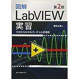 図解 LabVIEW実習(第2版):ゼロからわかるバーチャル計測器