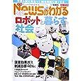 月刊ニュースがわかる 2021年 7月号 【巻頭特集:ロボットと暮らす社会】