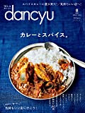 dancyu (ダンチュウ) 2020年8月号「カレーとスパイス。」