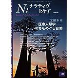 N:ナラティヴとケア 第10号──医療人類学:いのちをめぐる冒険