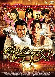トレジャー・オブ・ドラゴン [DVD]