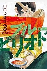ブルーピリオド(3) (アフタヌーンコミックス) Kindle版