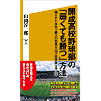 開成高校野球部の「弱くても勝つ」方法 限られた条件で最大の効果を出す非常識な考え方 (SB新書)