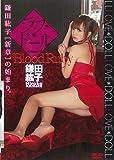 鎌田紘子 ラブ*ドール volume.4 [Blood Ruby] [DVD]