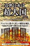 近世日本は超大国だった ──強く美しい日本の再生復活を阻む「三つの壁」