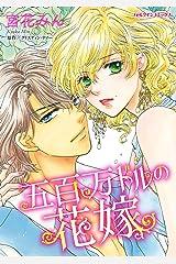 五百万ドルの花嫁 (ハーレクインコミックス) Kindle版