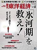 週刊東洋経済 2020年1/25号 [雑誌]