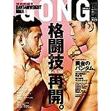 GONG格闘技 2020年9月号