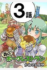 第3話 森のポークレストラン Kindle版