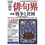 月刊俳句界 2020年8月号