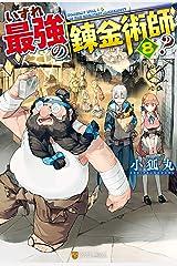 【SS付き】いずれ最強の錬金術師?8 (アルファポリス) Kindle版