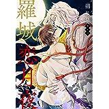 羅城恋月夜 分冊版 : 4 (コミックマージナル)