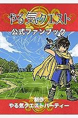 やる気クエスト 公式ファンブック (純コミックス) Kindle版