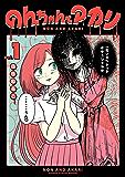 のんちゃんとアカリ【電子限定特典付き】(1) (ヒーローズコミックス ふらっと)
