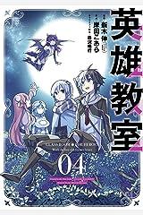 英雄教室 4巻 (デジタル版ガンガンコミックス) Kindle版