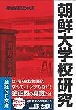 朝鮮大学校研究 (産経NF文庫)