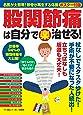 股関節痛は自分で〈楽〉治せる! (名医が太鼓判! 軟骨が再生するポスター付録)