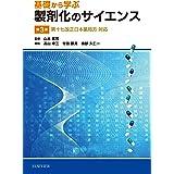 基礎から学ぶ製剤化のサイエンス第3版―第十七改正日本薬局方対応