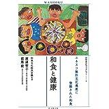 和食と健康 (和食文化ブックレット4)