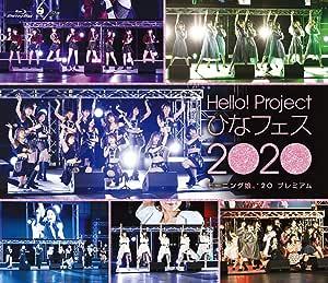Hello! Project ひなフェス 2020【モーニング娘。'20 プレミアム】 (Blu-ray) (特典なし)