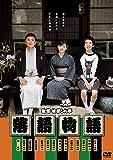 落語物語 [DVD]