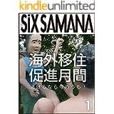 シックスサマナ 第1号 海外移住促進月間